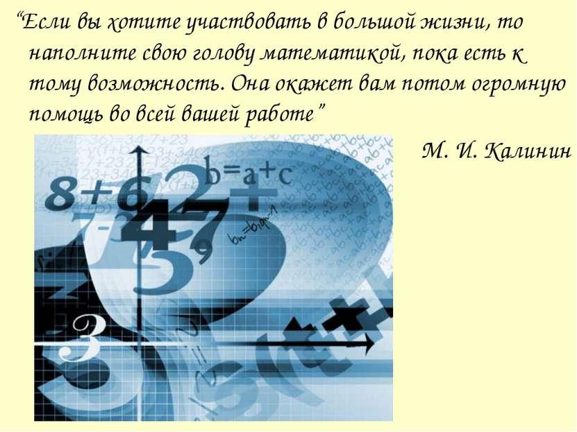 """""""Если вы хотите участвовать в большой жизни, то наполните свою голову математ..."""
