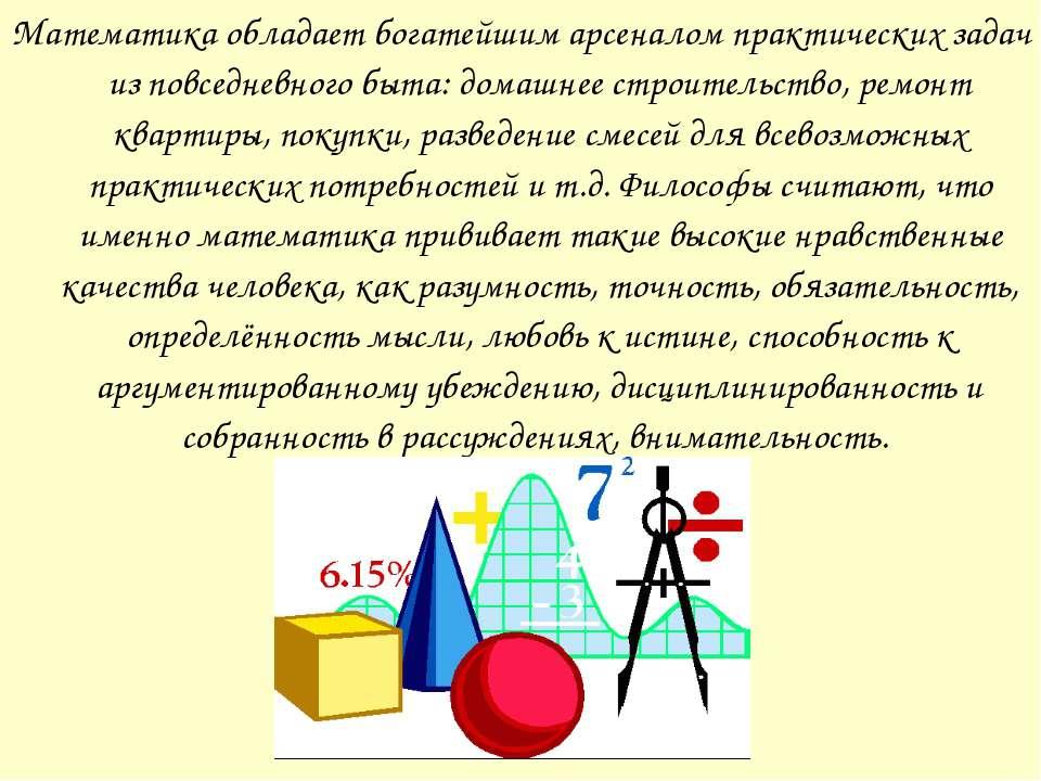 Математика обладает богатейшим арсеналом практических задач из повседневного ...