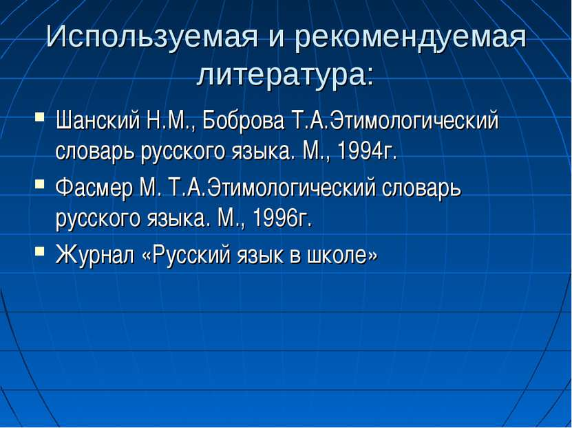Используемая и рекомендуемая литература: Шанский Н.М., Боброва Т.А.Этимологич...