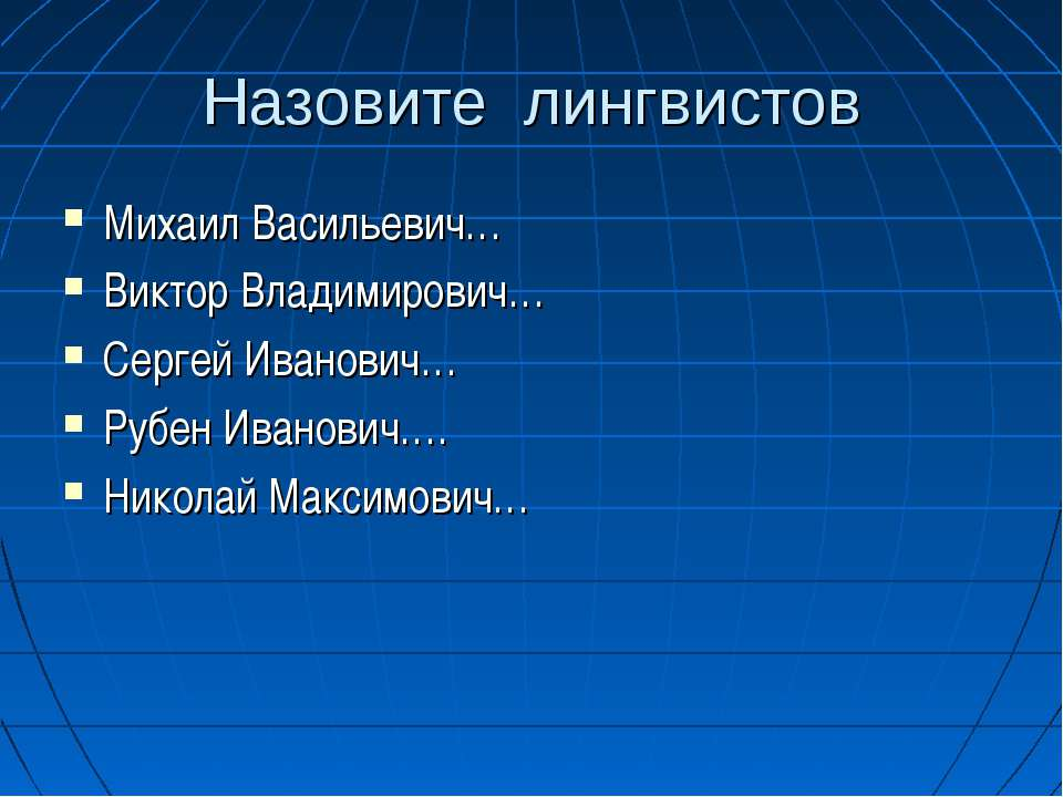 Назовите лингвистов Михаил Васильевич… Виктор Владимирович… Сергей Иванович… ...