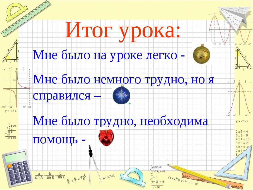 Мне было на уроке легко - Мне было немного трудно, но я справился – Мне было ...