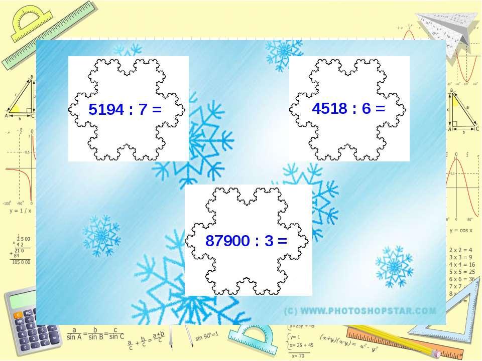 5194 : 7 = 4518 : 6 = 87900 : 3 =