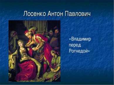 Лосенко Антон Павлович «Владимир перед Рогнедой»