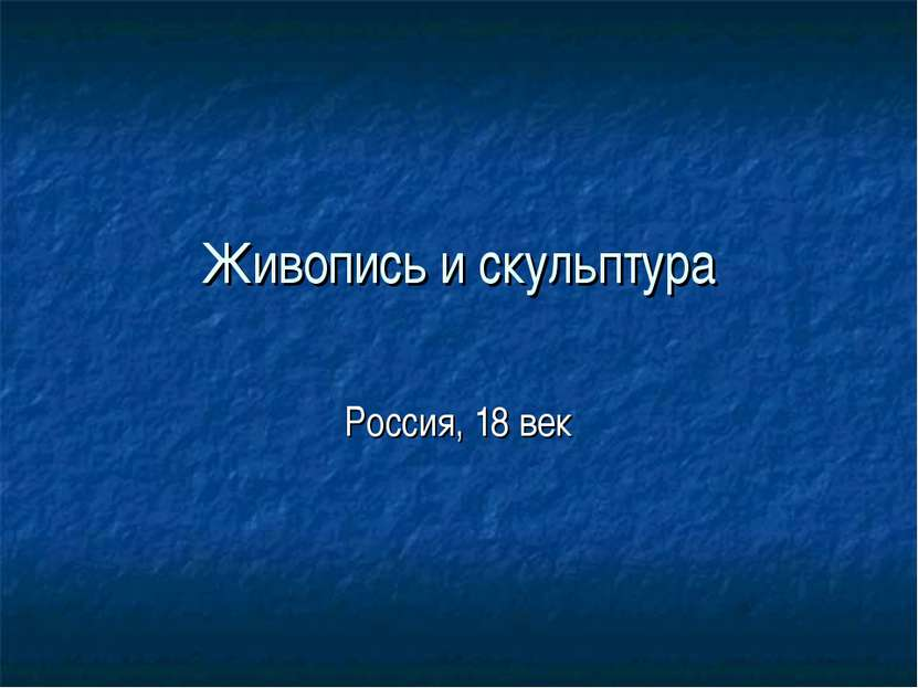 Живопись и скульптура Россия, 18 век