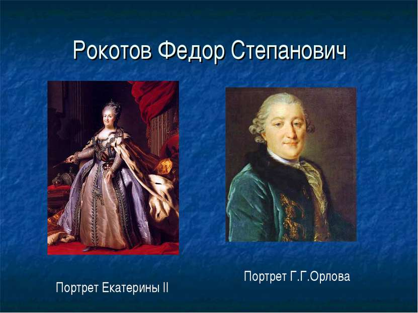 Рокотов Федор Степанович Портрет Екатерины II Портрет Г.Г.Орлова