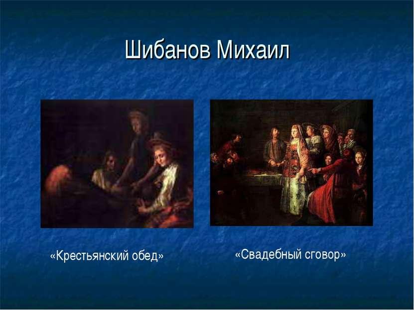 Шибанов Михаил «Крестьянский обед» «Свадебный сговор»