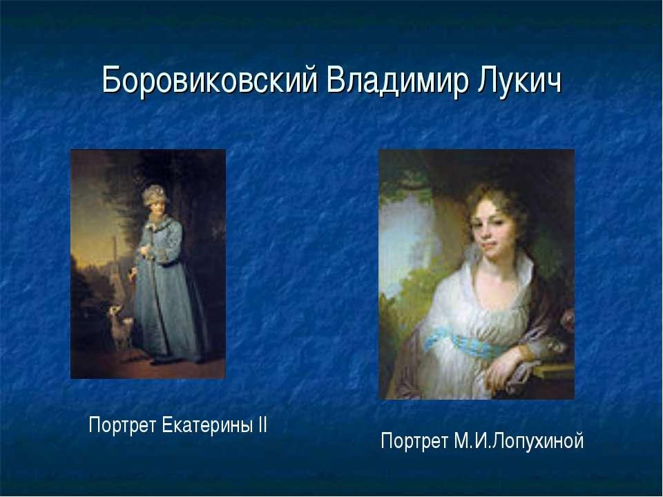 Боровиковский Владимир Лукич Портрет Екатерины II Портрет М.И.Лопухиной