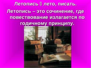 Летопись лето, писать. Летопись – это сочинение, где повествование излагается...