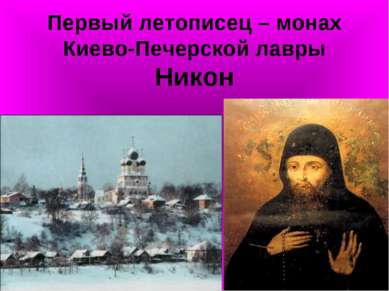 Первый летописец – монах Киево-Печерской лавры Никон