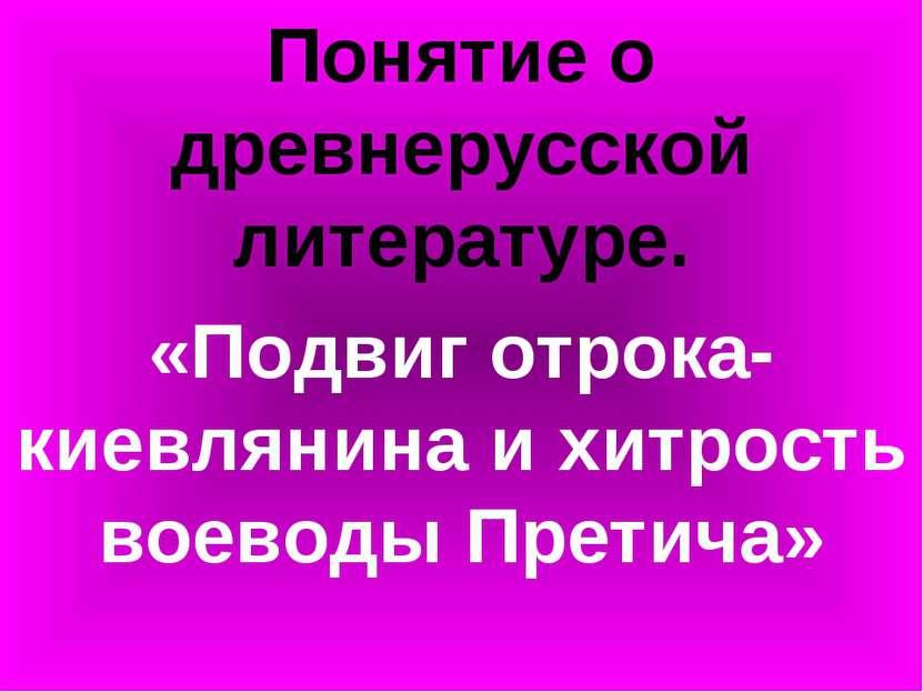 Понятие о древнерусской литературе. «Подвиг отрока-киевлянина и хитрость воев...