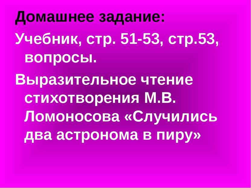 Домашнее задание: Учебник, стр. 51-53, стр.53, вопросы. Выразительное чтение ...