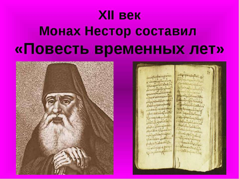 XII век Монах Нестор составил «Повесть временных лет»