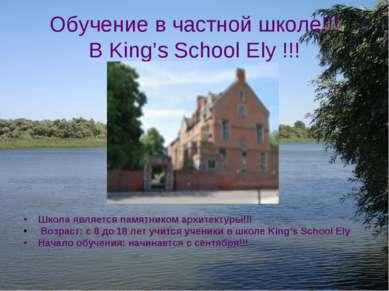 Обучение в частной школе!!! В King's School Ely !!! Школа является памятником...