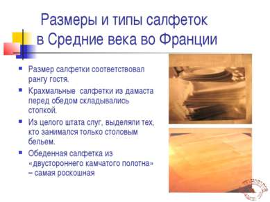 Размеры и типы салфеток в Средние века во Франции Размер салфетки соответство...