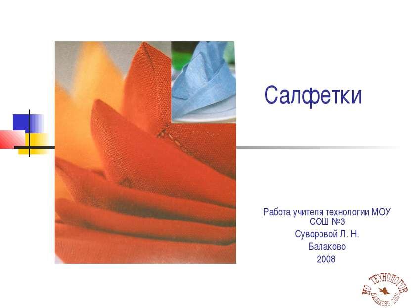 Салфетки Работа учителя технологии МОУ СОШ №3 Суворовой Л. Н. Балаково 2008