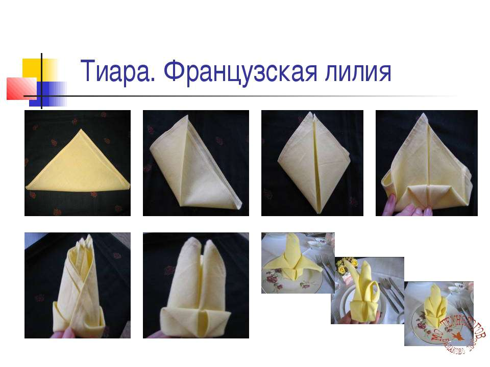 Тиара. Французская лилия