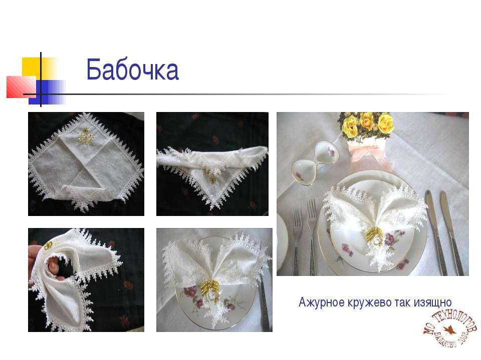 Бабочка Ажурное кружево так изящно