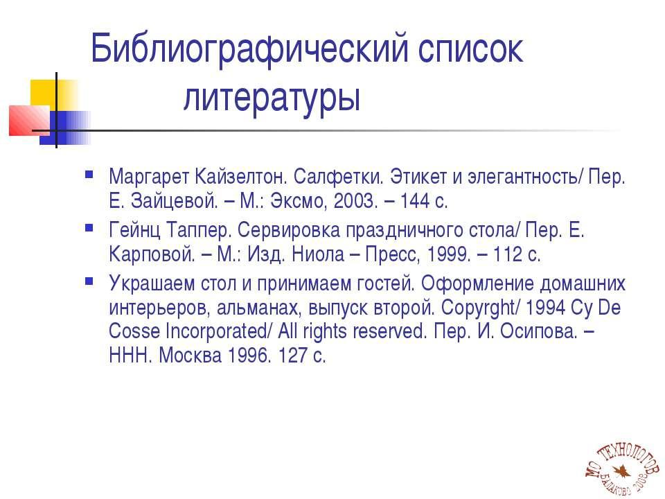Библиографический список литературы Маргарет Кайзелтон. Салфетки. Этикет и эл...