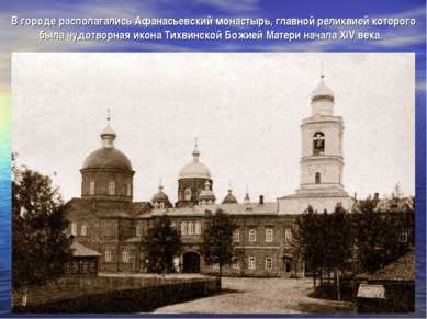 В городе располагались Афанасьевский монастырь, главной реликвией которого бы...