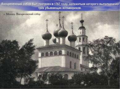 Воскресенский собор был построен в 1767году, колокольня которого выполнена и...