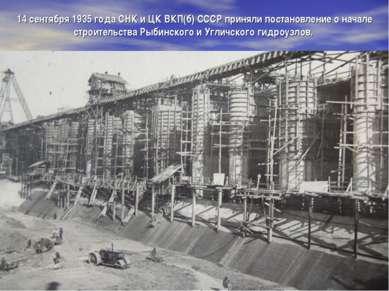 14 сентября 1935 года СНК и ЦК ВКП(б) СССР приняли постановление о начале стр...