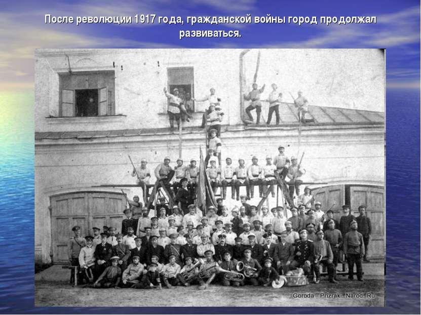 После революции 1917 года, гражданской войны город продолжал развиваться.