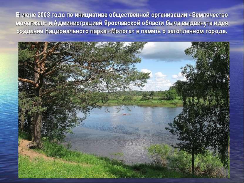 В июне 2003 года по инициативе общественной организации «Землячество мологжан...