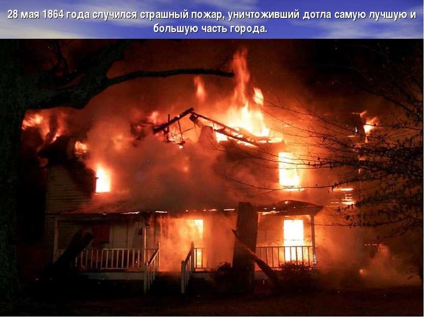 28 мая 1864 года случился страшный пожар, уничтоживший дотла самую лучшую и б...