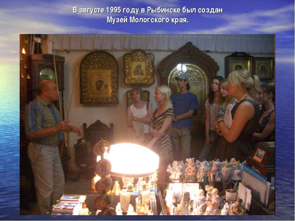 В августе 1995 году в Рыбинске был создан Музей Мологского края.