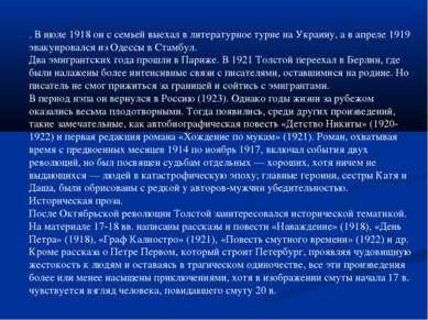 . В июле 1918 он с семьей выехал в литературное турне на Украину, а в апреле ...