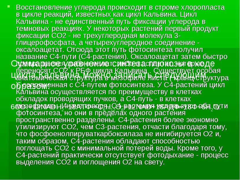 Восстановление углерода происходит в строме хлоропласта в цикле реакций, изве...