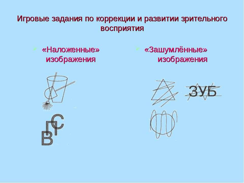 Игровые задания по коррекции и развитии зрительного восприятия «Наложенные» и...
