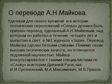 О переводе А.Н.Майкова. Удачным для своего времени и в истории поэтических пе...