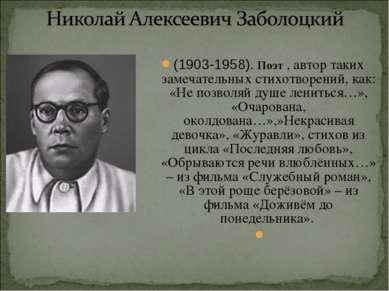 (1903-1958). Поэт , автор таких замечательных стихотворений, как: «Не позволя...