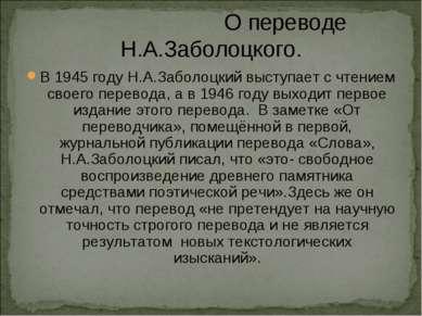 О переводе Н.А.Заболоцкого. В 1945 году Н.А.Заболоцкий выступает с чтением св...