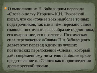 О выполненном Н. Заболоцким переводе «Слова о полку Игореве» К.И. Чуковский п...