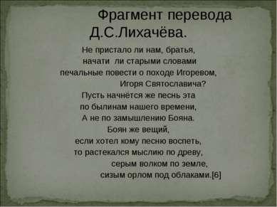 Фрагмент перевода Д.С.Лихачёва. Не пристало ли нам, братья, начати ли старыми...