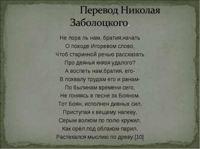 Не пора ль нам, братия,начать О походе Игоревом слово, Чтоб старинной речью р...