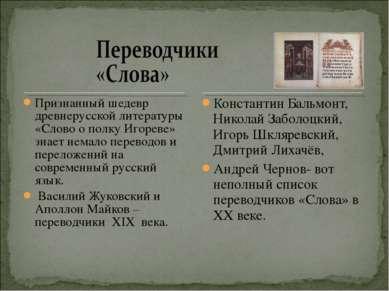 Признанный шедевр древнерусской литературы «Слово о полку Игореве» знает не...