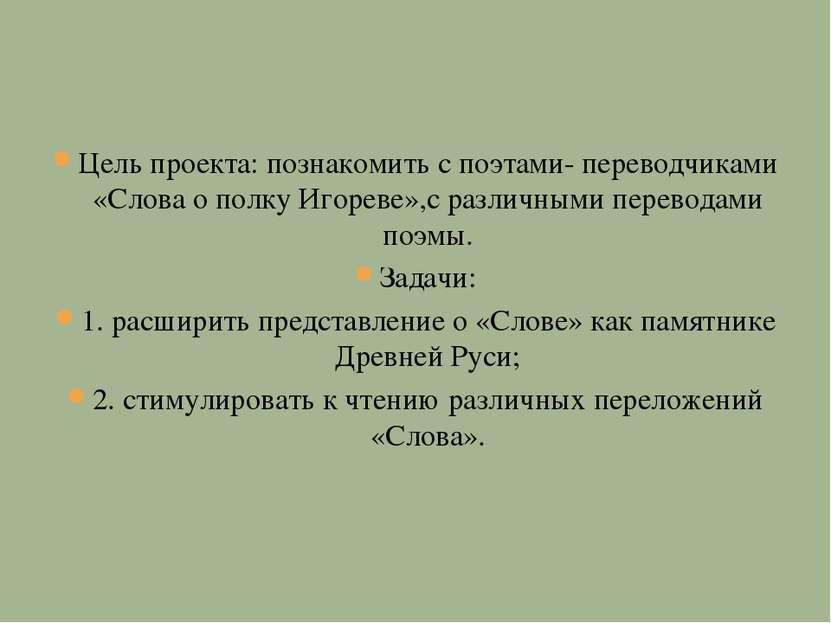 Цель проекта: познакомить с поэтами- переводчиками «Слова о полку Игореве»,с ...