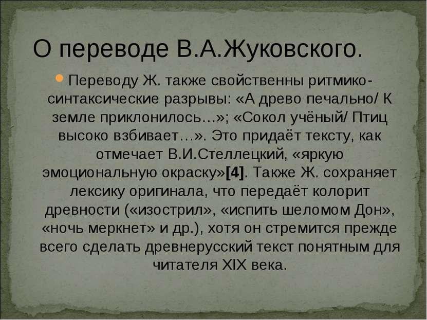 О переводе В.А.Жуковского. Переводу Ж. также свойственны ритмико- синтаксичес...