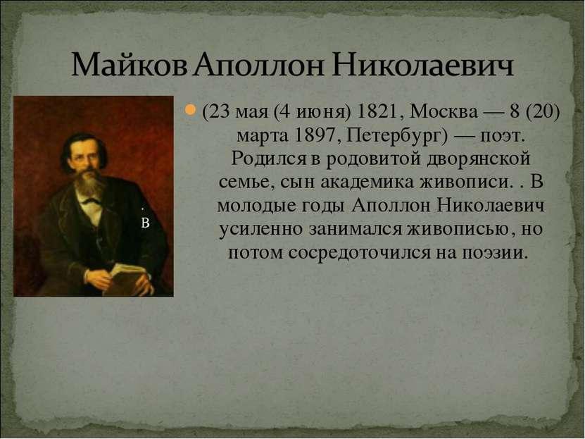 (23 мая (4 июня) 1821, Москва — 8 (20) марта 1897, Петербург) — поэт. Родился...
