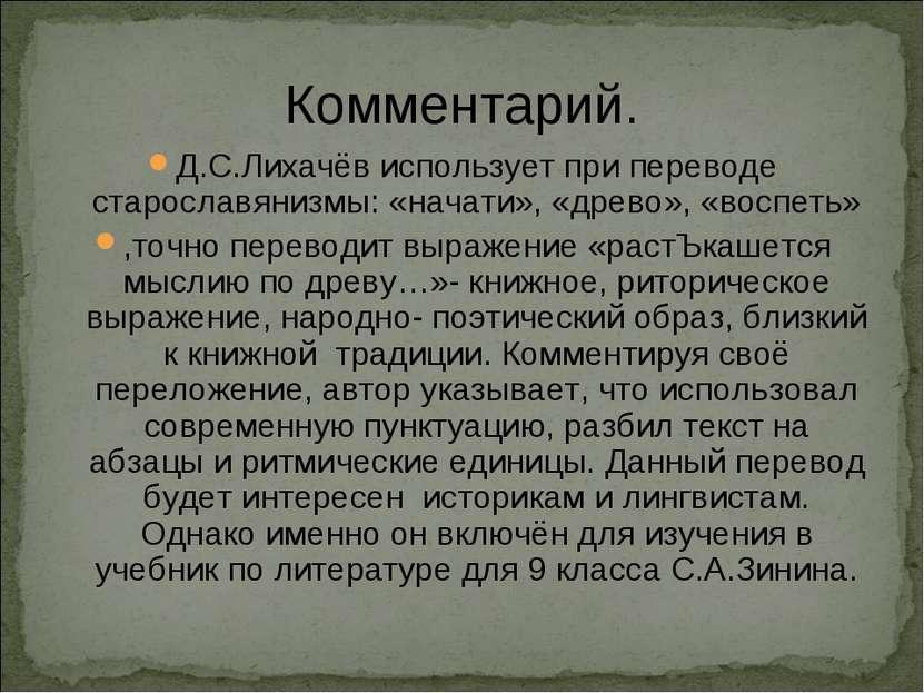 Комментарий. Д.С.Лихачёв использует при переводе старославянизмы: «начати», «...
