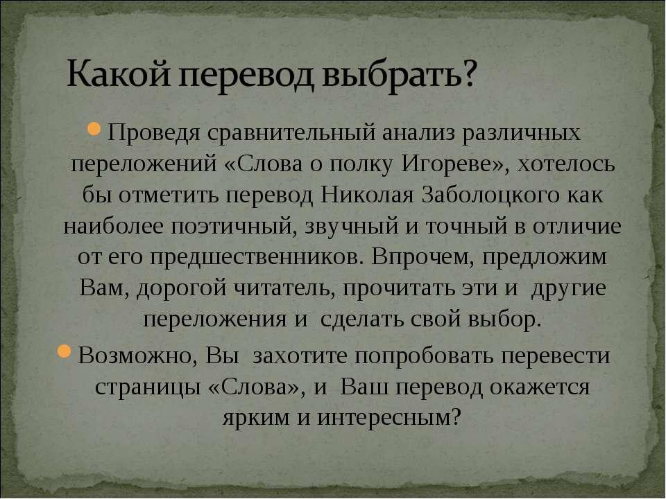 Проведя сравнительный анализ различных переложений «Слова о полку Игореве», х...