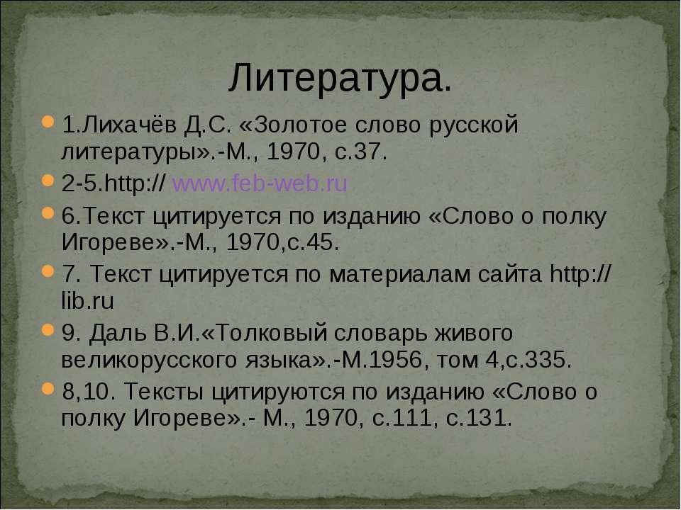 Литература. 1.Лихачёв Д.С. «Золотое слово русской литературы».-М., 1970, с.37...