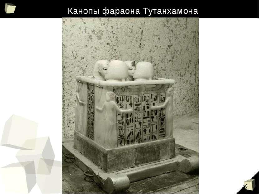 Канопы фараона Тутанхамона *