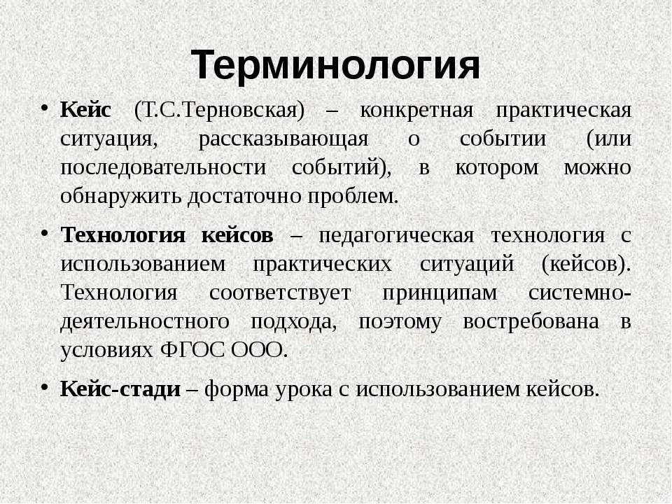 Терминология Кейс (Т.С.Терновская) – конкретная практическая ситуация, расска...