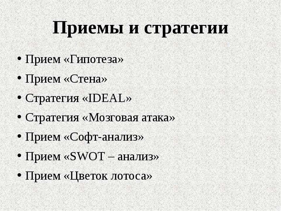 Приемы и стратегии Прием «Гипотеза» Прием «Стена» Стратегия «IDEAL» Cтратегия...