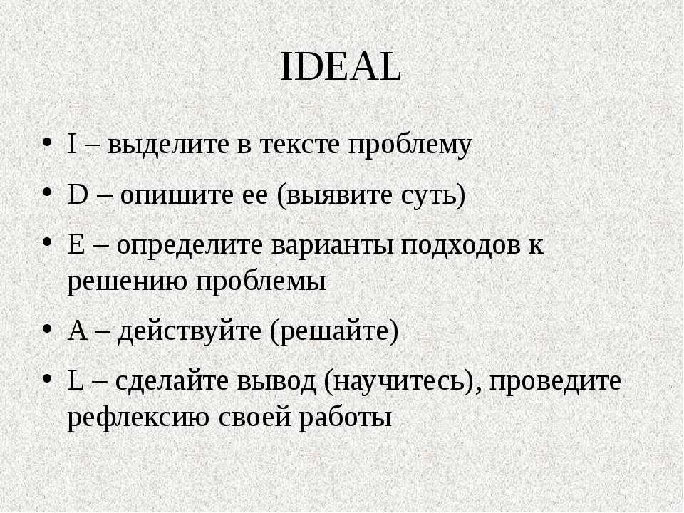 IDEAL I – выделите в тексте проблему D – опишите ее (выявите суть) E – опреде...