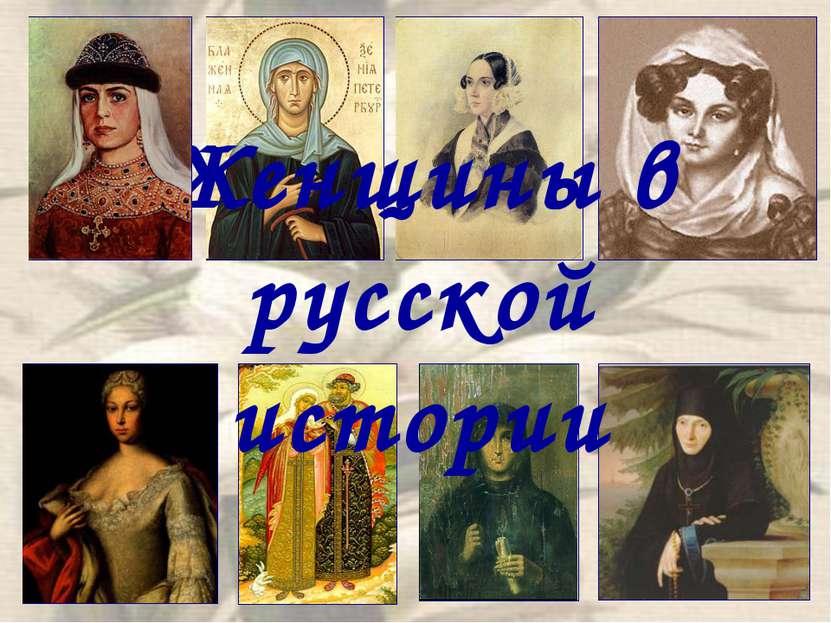 Женщины в русской истории